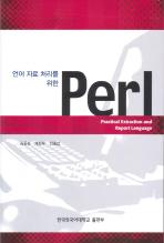 언어 자료 처리를 위한 PERL