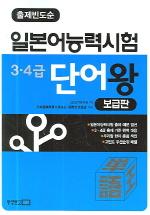 일본어능력시험 3ㆍ4급 단어왕(출제빈도순)(보급판)