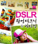 DSLR촬영 테크닉 & 리터칭
