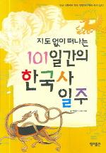 지도 없이 떠나는 101일간의 한국사 일주(지도 없이 떠나는 101일간의 세계문화역사 6)