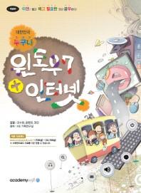 윈도우7 인터넷(대한민국 누구나)(CD1장포함)