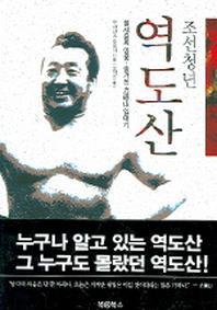 조선청년 역도산
