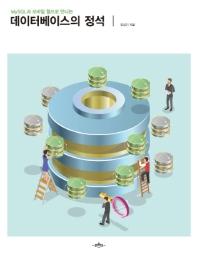 데이터베이스의 정석(MySQL과 모바일 웹으로 만나는)