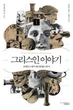 그리스인 이야기. 1: 호메로스에서 페리클레스까지