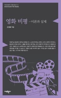 영화 비평: 이론과 실제(아모르문디 영화총서 6)