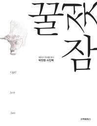 꿀젖잠 : 돼지가 우리를 본다 - 박찬원 사진책▼/고려원북스[1-770003]