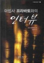 마법사 프라바토와의 인터뷰(지혜를 품은 책 7)(양장본 HardCover)