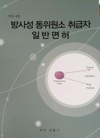 방사성 동위원소 취급 일반면허(개정판 4판)