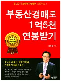 부동산경매로 1억5천 연봉받기(문교수의 경매부자만들기 프로젝트 1)