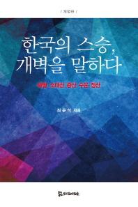 한국의 스승, 개벽을 말하다(개정판)