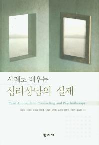 심리상담의 실제(사례로 배우는)