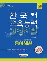 한국어교육능력검정시험 용어해설(2018)(개정판)