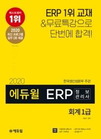 ERP 정보관리사 회계 1급(2020)