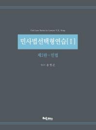 민사법 선택형 연습. 1: 민법(2판)