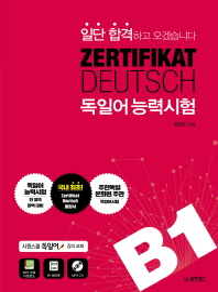 ZERTIFIKAT DEUTSCH 독일어능력시험 B1