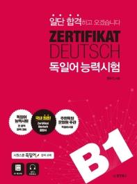 ZERTIFIKAT DEUTSCH 독일어능력시험 B1(일단 합격하고 오겠습니다)(CD1장포함)