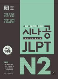 시나공 JLPT 일본어능력시험 N2