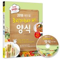 조리기능사 실기 양식(2018)(에듀윌)(CD1장포함)
