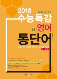 수능특강 영어 통단어(상)(2018)(EBS)