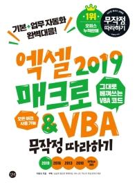 엑셀 2019 매크로&VBA 무작정따라하기