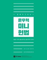 윤우혁 미니 헌법(2019)
