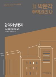 공동주택관리실무 합격예상문제(주택관리사 2차)(2018)(합격기준 박문각)