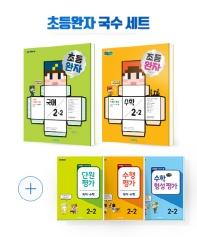 초등 국어 수학 2-2 세트(2019)(완자)(전2권)