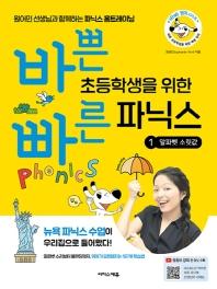 바쁜 초등학생을 위한 빠른 파닉스. 1: 알파벳 소릿값(바빠 영어 시리즈)