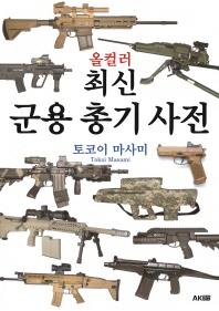 최신 군용 총기 사전(올컬러)