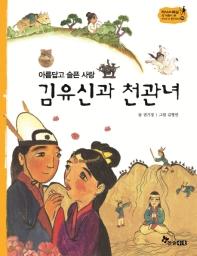 김유신과 천관녀(아름답고 슬픈 사랑)(역사스페셜 작가들이 쓴 이야기 한국사 16)