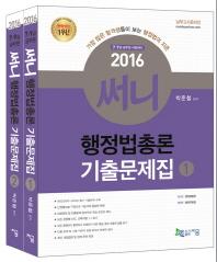 행정법총론 기출문제집 세트(2016)(써니)(전2권)