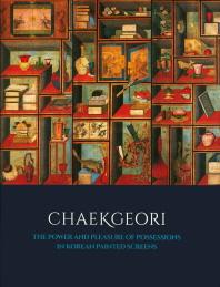 Chaekgeori(책거리: 한국 병풍에 나타난 소장품의 힘과 즐거움)(양장본 HardCover)