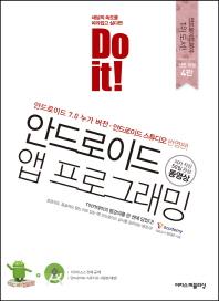 안드로이드 앱 프로그래밍(Do it!)(전면개정판 4판)