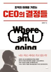 CEO의 결정들(조직의 미래를 가르는)