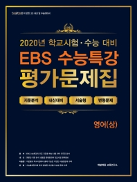 고등 영어(상) 평가문제집(2020)(2021 수능대비)(EBS 수능특강)