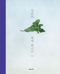 김외련, 평생 레시피 144