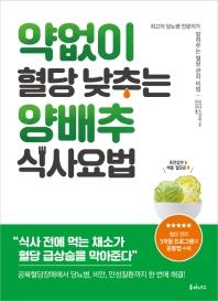 약 없이 혈당 낮추는 양배추 식사요법