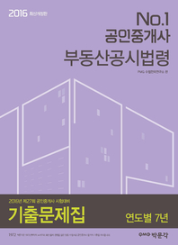 No.1 공인중개사 부동산공시법령 기출문제집 연도별 7년: 공인중개사 자격시험 대비