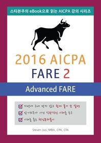 2016 쉽게 이해하는 AICPA 강의 시리즈 FARE 2 - Advanced FARE