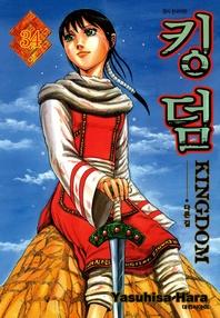 킹덤(KINGDOM). 34