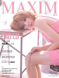 맥심(MAXIM)(2017년 4월호)
