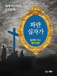 파란 십자가 - 세계 미스터리 고전문학 043