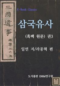 삼국유사(흑백 원문) 권3