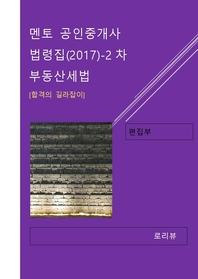 멘토 공인중개사 법령집(2017)-2차 부동산세법
