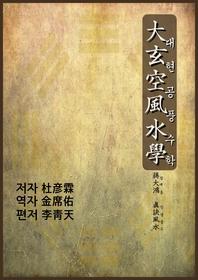 대현공풍수학(大玄空風水學)
