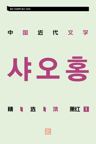 중국 근대문학 정선집_샤오홍1 : 중국 근대문학 원서 시리즈