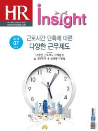 HR Insight 2018년 7월호