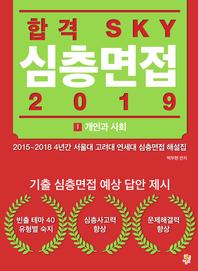 합격 SKY 심층면접(2019) : I 개인과 사회