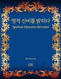 영적 신비를 밝히다