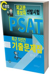 PSAT 외교관후보자 선발시험